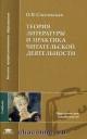 Теория литературы и практика читательской деятельности